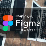 UI Figma デザイン メリット